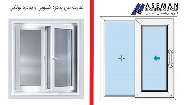 تفاوت بین پنجره کشویی و پنجره لولایی